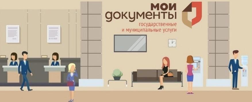 Активация учетной записи Госуслуги через центры обслуживания клиентов