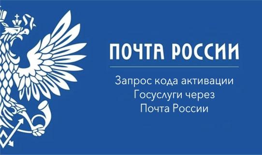 Запрос кода активации личного кабинета Госуслуги через Почта России
