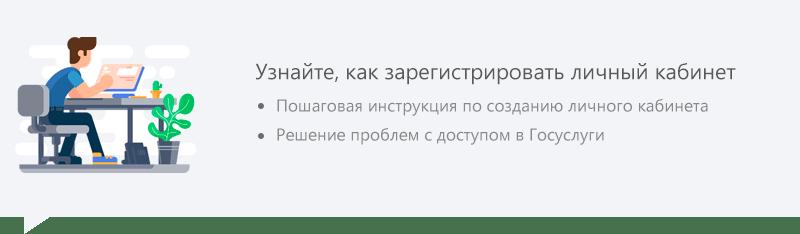 Регистрация личного кабинета на сайте Госуслуги - пошаговая инструкция