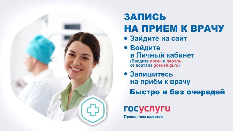 Госуслуги: запись на прием к врачу