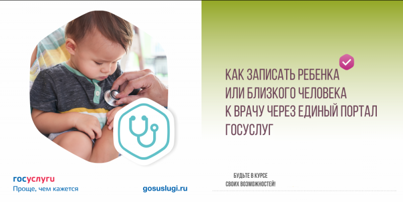 Как записать ребенка к врачу в поликлинику через Госуслуги
